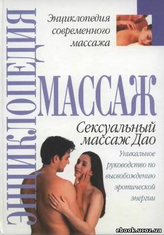 knigi-chitat-po-eroticheskomu-massazhu