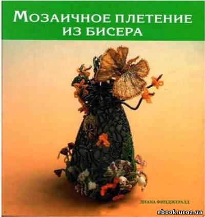 Мозаичное плетение бисером